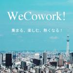 日本コワーキング協会