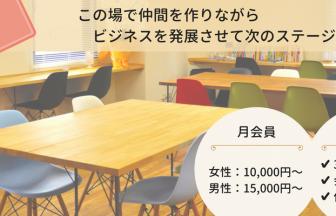 横浜市のコワーキングスペース