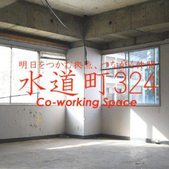 熊本コワーキングスペース水道町324