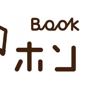 BookCafeホンバコ