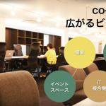 co-ba赤坂